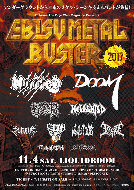 EXTREME THE DOJO WEB MAGAZINE presents 「EBISU METAL BUSTER」