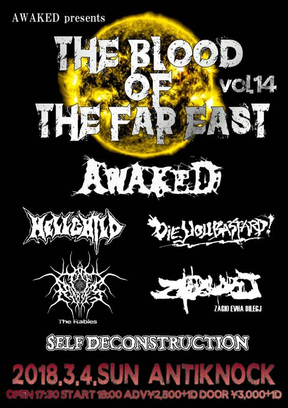 The blood of the Far East vol.14